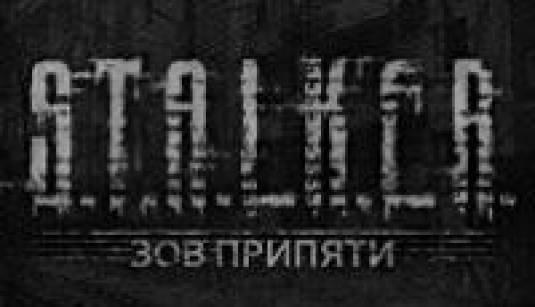 S.T.A.L.K.E.R.- Зов Припяти, рецензия