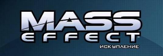 """Mass Effect, патч для """"Золотого издания"""" и перевод комикса"""