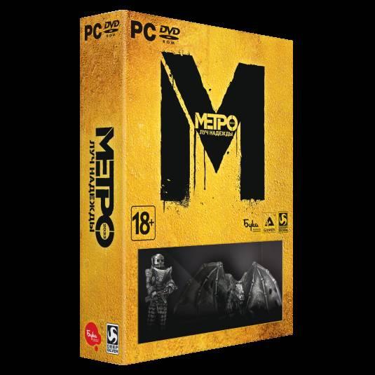 """Коллекционное издание """"Метро 2033: Луч надежды"""""""