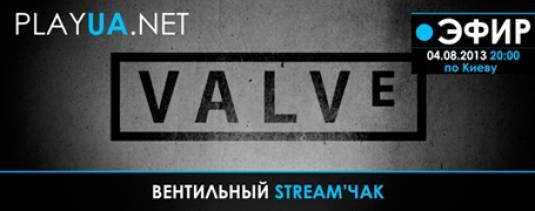 Stream'чак с художником Valve
