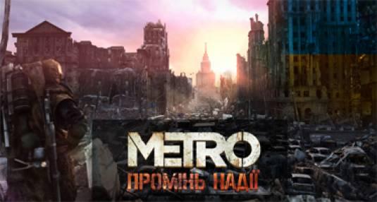 Завершён перевод Метро 2033: Луч надежды