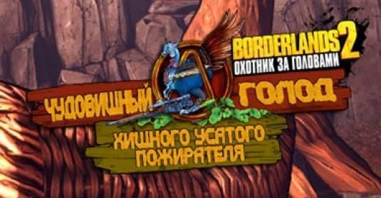 Borderlands 2,  «Чудовищный голод Хищного Усатого Пожирателя»