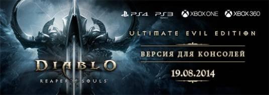 Diablo III: Reaper of Souls. Ultimate Evil Edition – дата релиза на консолях