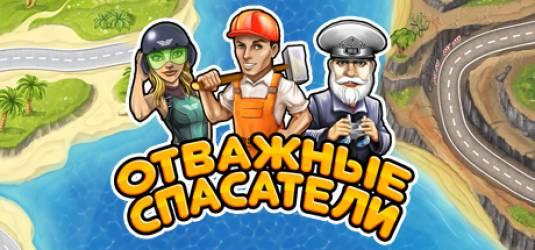 """""""Отважные спасатели"""" вышли в Steam"""