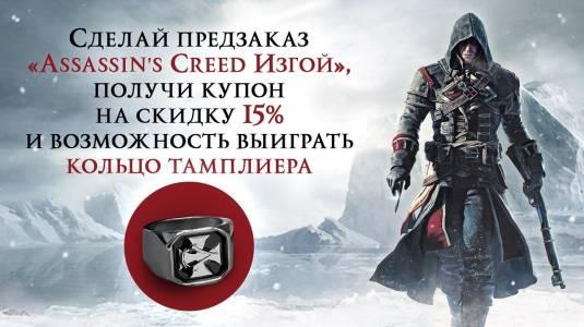 """""""Assassins Creed: Изгой"""", розыгрыш кольца тамплиера!"""