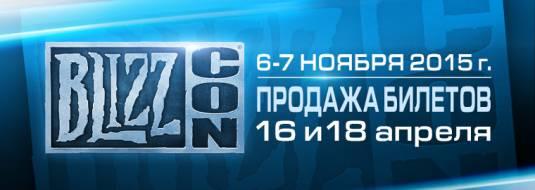 BlizzCon 2015, анонс