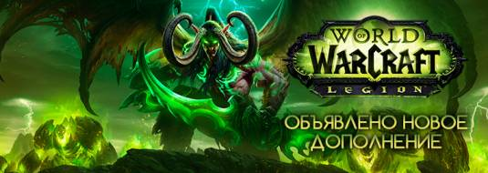 World of Warcraft: Legion, анонс