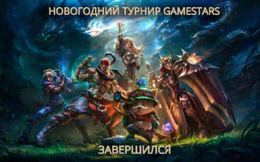 Итоги первого турнира нового формата по League of Legends