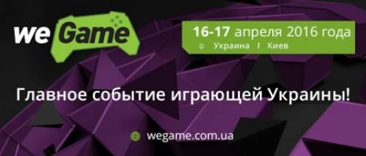 WEGAME - первая грандиозная игровая выставка в Украине