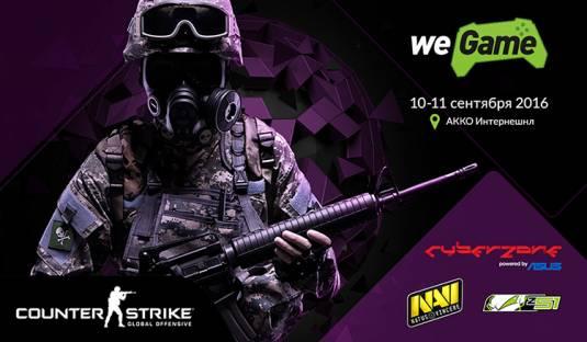 "Турниры по CS:GO от Na'Vi, Cyberzone и ""Зона 51"" на фестивале WEGAME"