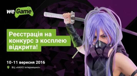 Конкурс косплея на WEGAME (Киев, 10-11 сентября)