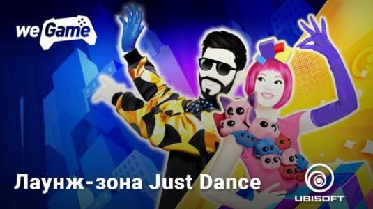 Лаунж-зона Just Dance на фестивале WEGAME