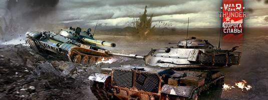 """Обновление War Thunder 1.61 """"Дорога славы"""""""