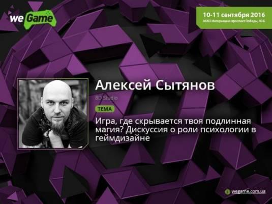 Алексей Сытянов на WEGAME (10-11 сентября, Киев)