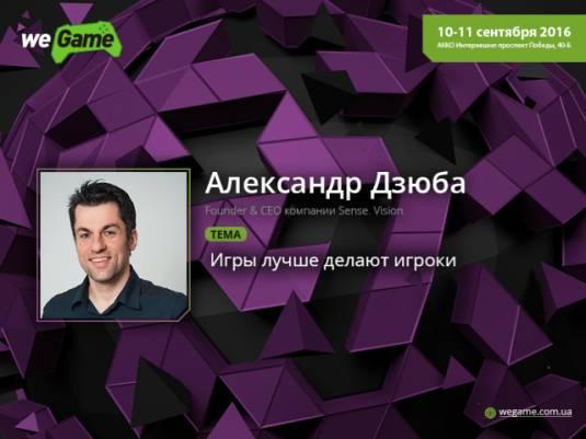 В рамках лектория WEGAME выступят лучшие представители украинского геймдева