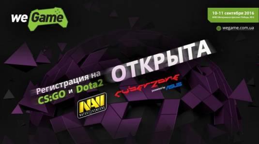 Присоединяйся к массовому киберспортивному турниру Na`Vi Cup by CyberZone на WEGAME