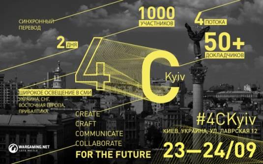4С: Kyiv - Конференция разработчиков видеоигр в Киеве (23-24 сентября)