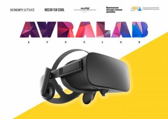 Открыта Лаборатория виртуальной реальности