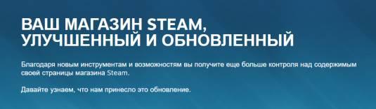 Steam - обновление «Рекомендации Steam 2.0»