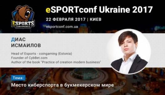 Киберспорт и букмекерские конторы: опыт Диаса Исмаилова из CybBet