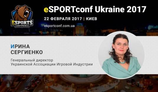 О правовых нюансах индустрии на eSPORTconf Ukraine расскажет Ирина Сергиенко