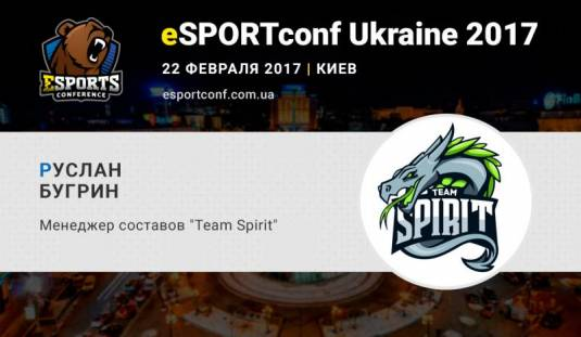 На eSPORTconf Ukraine выступит менеджер киберспортивного клуба Team Spirit