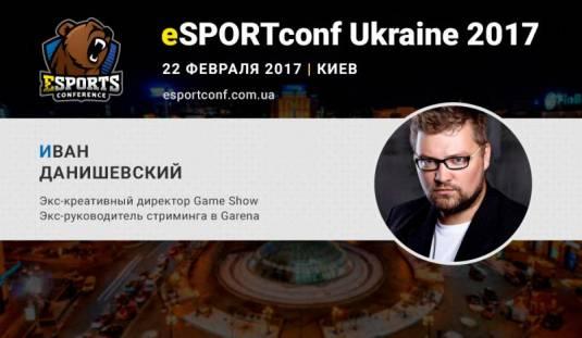 Спикер eSPORTconf Ukraine Иван Данишевский расскажет о киберспортивных турнирах и стартапах