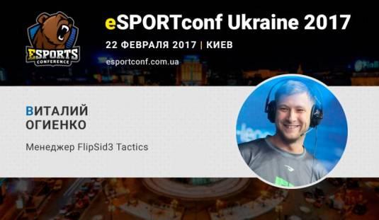 На eSPORTconf Ukraine выступит менеджер eSports-команды FlipSid3 Tactics Виталий Огиенко