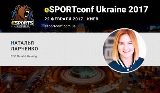 О киберспортивном менеджменте на eSPORTconf Ukraine расскажет Наталья Ларченко — СЕО Gambit Gaming
