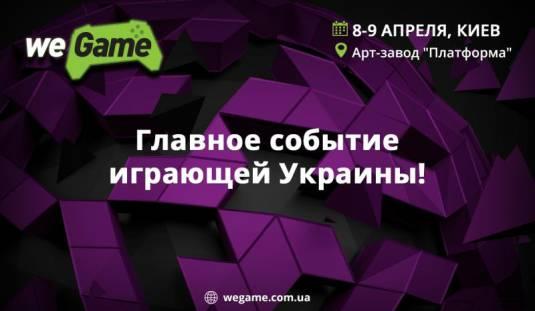 Открыта регистрация на киевский фестиваль гик- и гейм-культуры WEGAME 3.0