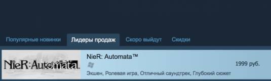 NieR: Automata в топе продаж Steam