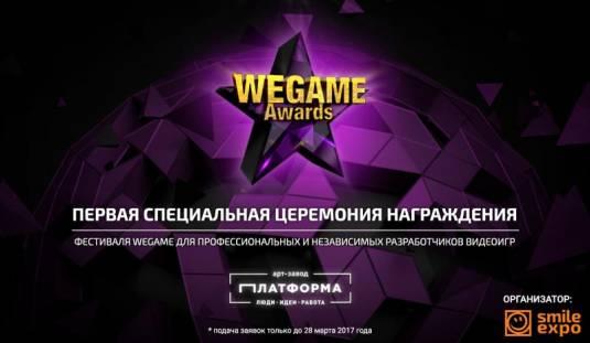 Открыта регистрация на награждение WEGAME Awards