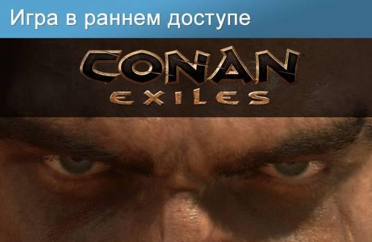 Conan Exiles. Превью раннего доступа