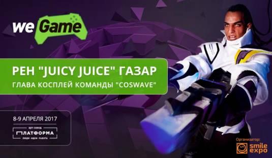 """Один из популярнейших косплееров Украины Рен """"Juicy Juice"""" Газар – судья шоу WEGAME 3.0"""