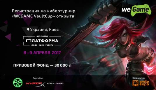 Открыта регистрация на WEGAME VaultCup – киберспортивный турнир по CS:GO, Dota 2 и LoL