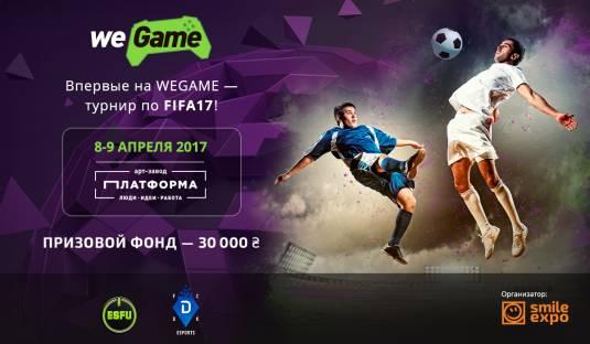 Впервые на WEGAME - турнир по FIFA c призовым фондом 30 000 гривен