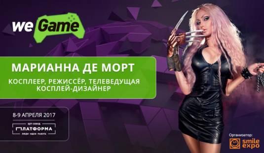 Марианна Де Морт – судья косплей-шоу WEGAME 3.0