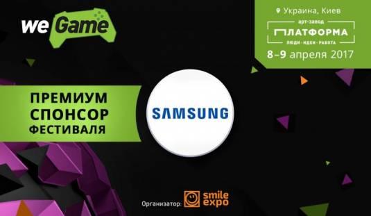 «Samsung Electronics Украина» – эксклюзивный партнер фестиваля WEGAME 3.0