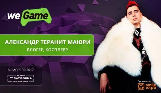 К членам жюри косплей-конкурса WEGAME 3.0 присоединится Александр «Теранит» Маюри