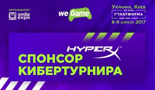 HyperX стал спонсором кибертурнира WEGAME VaultCup