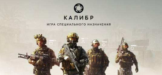 «Калибр» - Дневники разработчиков: Модели в игре