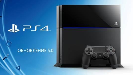 Первые подробности обновления прошивки 5.0 для PlayStation 4