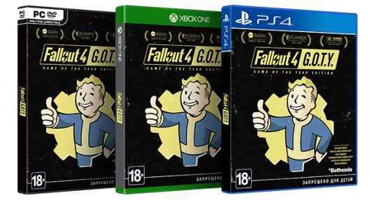Объявлена дата Fallout 4: GOTY