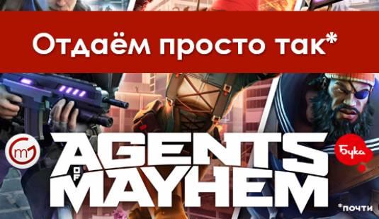 Совместно с Букой отдаём даром Agents of Mayhem