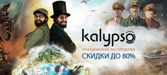 Праздничная распродажа Kalypso в Steam – скидки до 80%