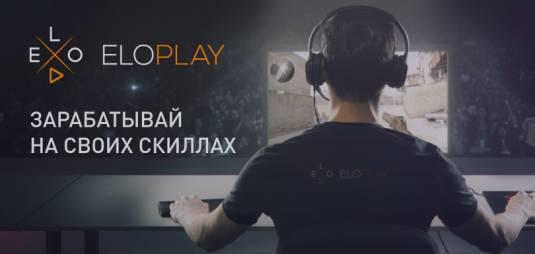 Блокчейн и киберспорт: зарабатываем на своём скилле в Eloplay