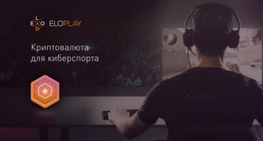 Eloplay выпускает криптовалюту для киберспорта