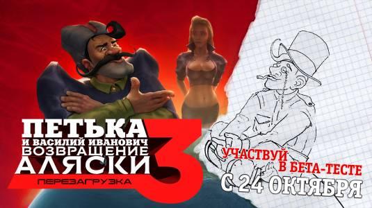 Петька и Василий Иванович 3. Возвращение Аляски: Перезагрузка выйдет в Steam 7 ноября