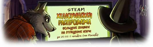Steam Sale - Что бы такое прикупить? Часть 1