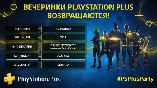 Пять городов, пять вечеринок и эксклюзивная возможность выиграть PlayStation 4 Pro в невероятном белом...